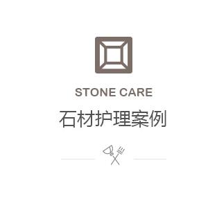 石材护理案例