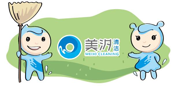 保洁公司,美汐清洁,北京保洁公司,保姆,月嫂,保洁员