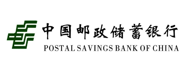 【保洁服务客户】邮储银行