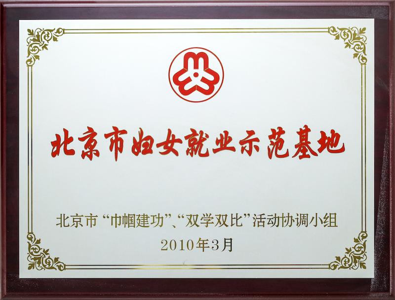 北京市妇女就业示范基地