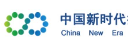 【美汐清洁客户】中国新时代集团
