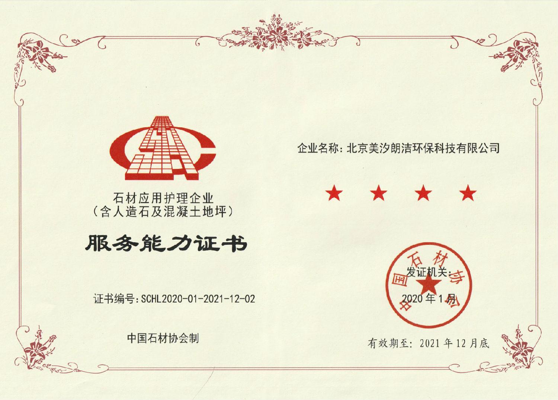 美汐:石材护理服务能力证书