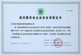美汐:高空服务企业安全资质证书