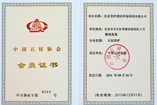 美汐:中国石材协会会员证书