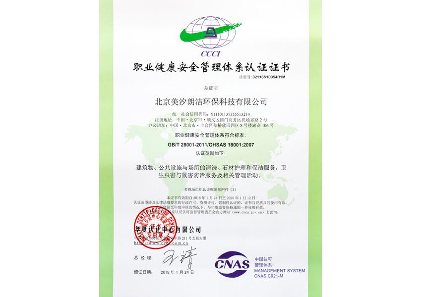 美汐:职业健康安全管理体系认证证书