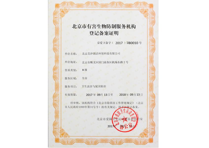 美汐:北京市有害生物防制服务机构登记备案证明