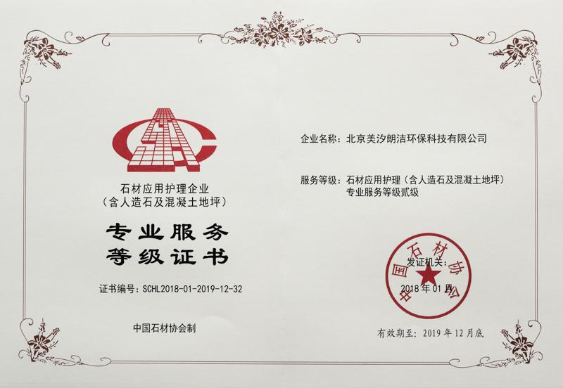 美汐:石材应用护理企业资质证书