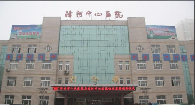 【日常保洁】清河县中心医院