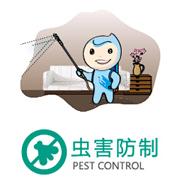 【虫害防治】金四季购物中心