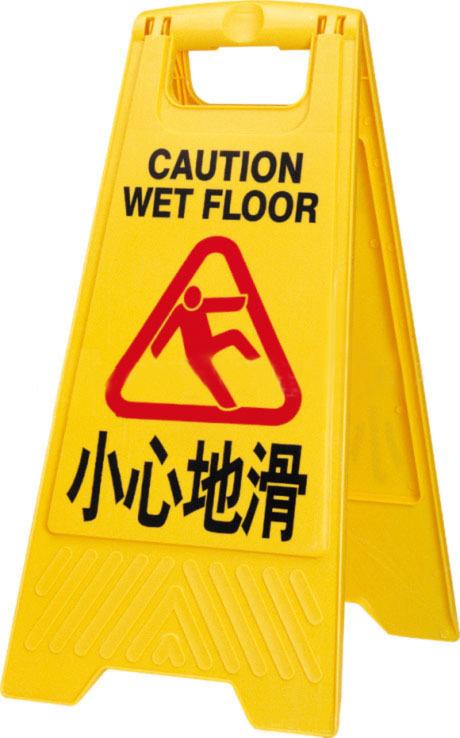 【保洁工具】A型告示牌、小心地滑警示牌