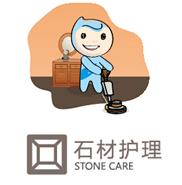 石材结晶处理